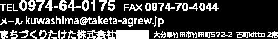 TEL0974-64-0175 FAX0974-70-4044       メール:kuwashima@taketa-agrew.jp       まちづくりたけた株式会社アグル