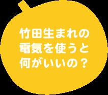 竹田生まれの電気を使うと何がいいの?